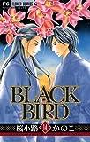 BLACK BIRD(14) (フラワーコミックス)