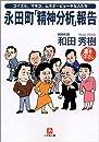 永田町「精神分析」報告―コイズミ、マキコ、ムネオ…ビョーキな人たち