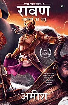 Raavan : Aryavart Ka Shatru (Ram Chandra Book 3) (Hindi Edition) by [Amish Tripathi]