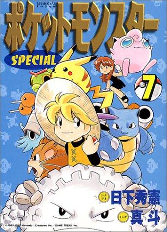 ポケットモンスタースペシャル (7) (てんとう虫コミックススペシャル)の詳細を見る