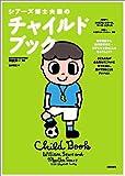 シアーズ博士夫妻のチャイルドブック―3~7才児のための理想の子育て法