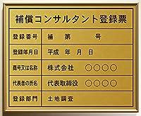 補償コンサルタント登録票(事務所用)ゴールドフィルム+アルミフレーム