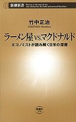 日本のラーメン店 3.5万店舗 市場規模は5,560億円 食されるラーメン年間3.8億杯 5