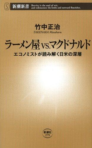 ラーメン屋 vs. マクドナルド―エコノミストが読み解く日米の深層―(新潮新書)