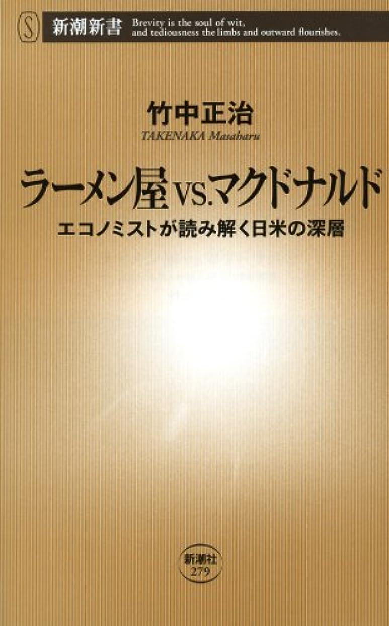 専門化する勢いバッフルラーメン屋 vs. マクドナルド―エコノミストが読み解く日米の深層―(新潮新書)