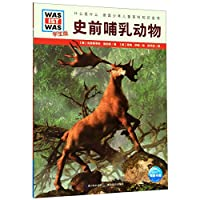 什么是什么.学生版(第3辑):史前哺乳动物(平)