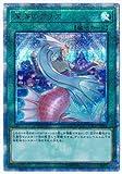 遊戯王 第10期 12弾 ETCO-JP061 深海のアリア【20thシークレットレア】