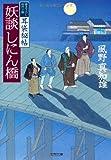 妖談しにん橋 (文春文庫)