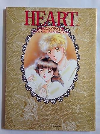 Heart―折原みとイラスト集