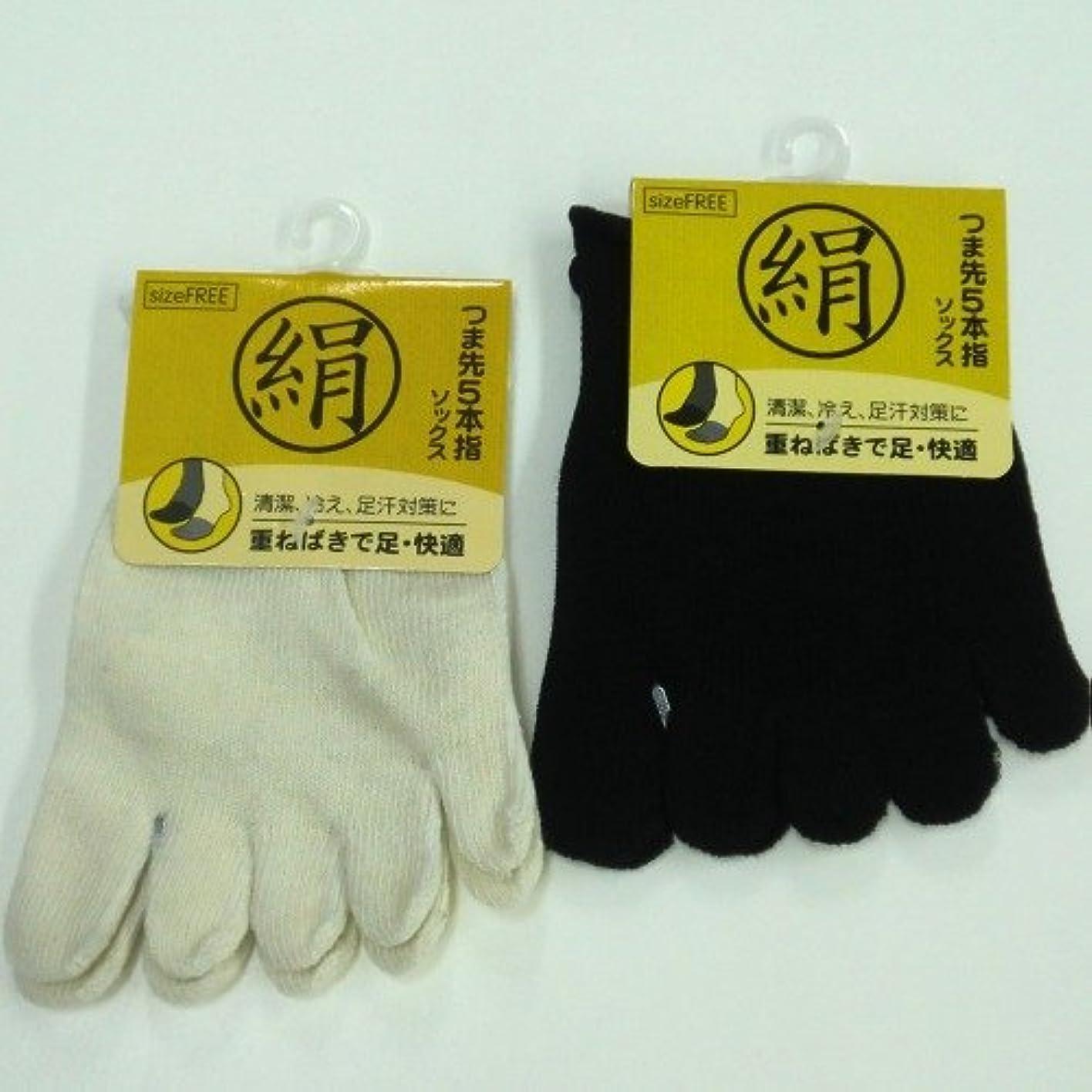 マンモス幻影現れる5本指ソックス つま先 ハーフソックス 足指カバー 天然素材絹で抗菌防臭 お買得5足組 (色はお任せ)
