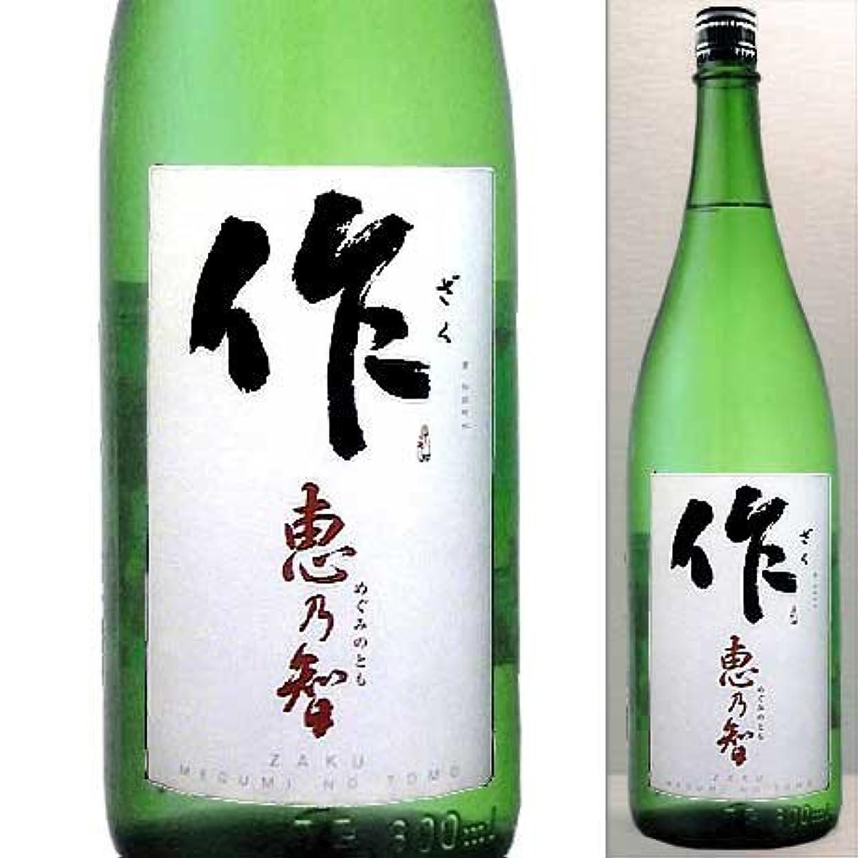 罰凍る主導権作 恵乃智 純米吟醸酒 ざく めぐみのとも 1800ml 日本酒 1.8
