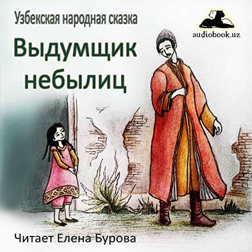 Diseño de la portada del título Выдумщик небылиц [The Inventor of Fables]