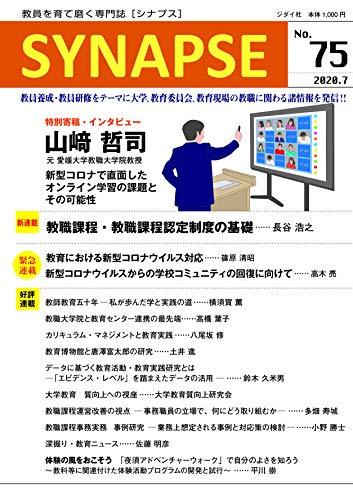 教員を育て磨く専門誌 シナプス No.75 2020年7月の詳細を見る