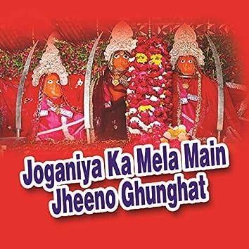 Joganiya Ka Mela Main Jheeno Ghunghat