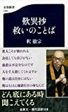 歎異抄 救いのことば (文春新書 1283)