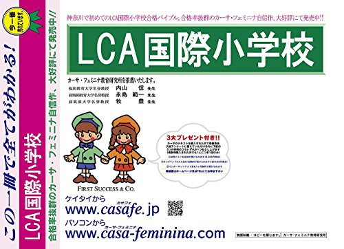 LCA国際小学校【神奈川県】 2022年度用過去問題集11(2021+幼児テスト)