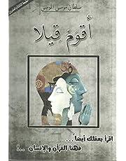كتاب أقوم قيلا , سلطان موسى الموسى من دار الفكر العربي