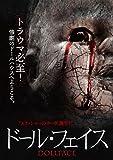 ドール・フェイス[DVD]