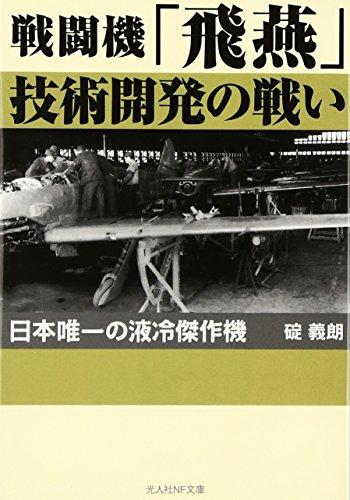 戦闘機「飛燕」技術開発の戦い―日本唯一の液冷傑作機 (光人社NF文庫)の詳細を見る