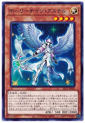 遊戯王 第11期 SLT1-JP043 ホーリーナイツ・アステル R