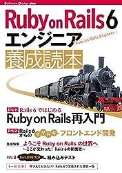 Ruby on Rails 6 エンジニア 養成読本