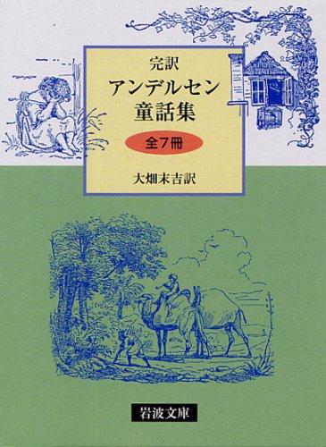 完訳版 アンデルセン童話集 全7冊セット (岩波文庫)