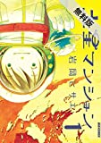 土星マンション(1)【期間限定 無料お試し版】 (IKKI COMIX)