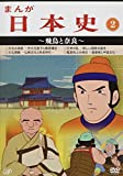 まんが日本史(2)~飛鳥と奈良~[DVD]
