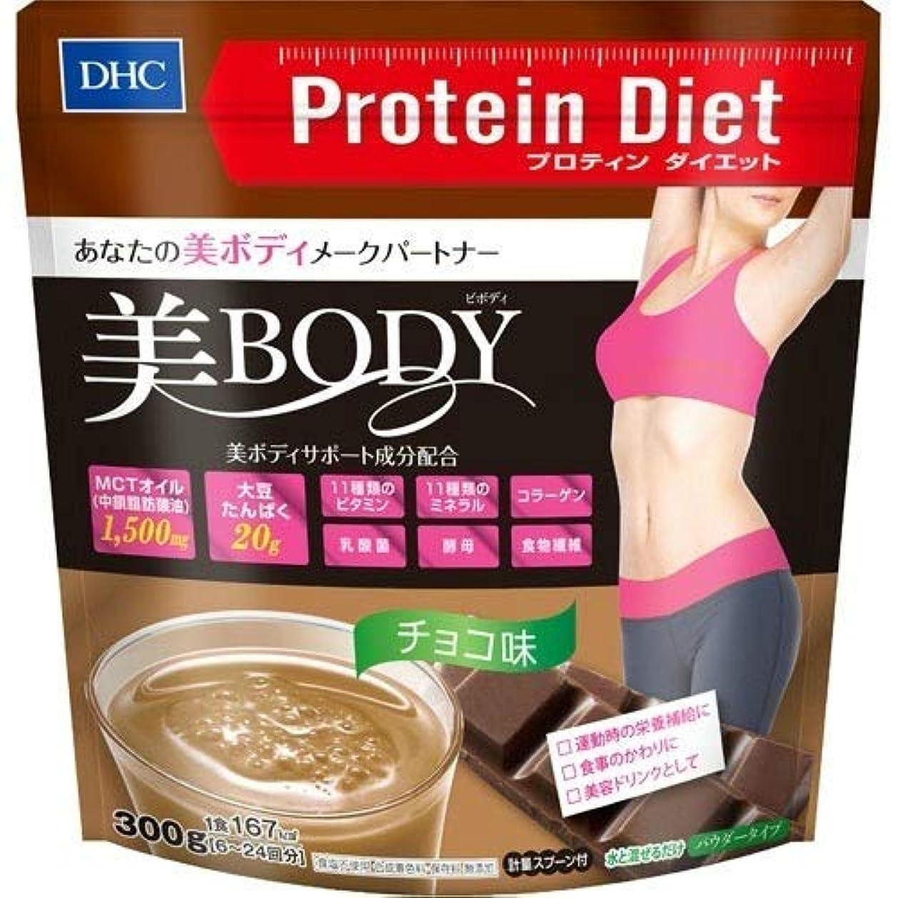 幸運クラック破滅的なDHC プロテインダイエット 美Body チョコ味 300g × 3個セット