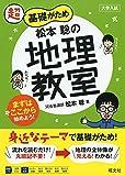 松本聡の地理教室 (教室シリーズ)