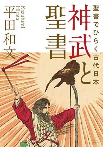 神武と聖書:聖書でひらく古代日本の詳細を見る