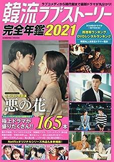韓流ラブストーリー完全年鑑2021 (COSMIC MOOK)