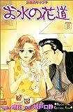 お水の花道―28歳ガケップチ (8) (講談社コミックスキス (297巻))