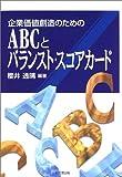 企業価値創造のためのABCとバランスト・スコアカード