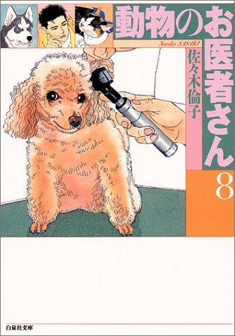 動物のお医者さん (第8巻) (白泉社文庫)