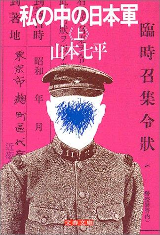 私の中の日本軍(上) (文春文庫 (306‐1))