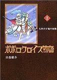 ポポロクロイス物語〈2〉七匹の子竜の冒険 (ポポロクロイスシリーズ)