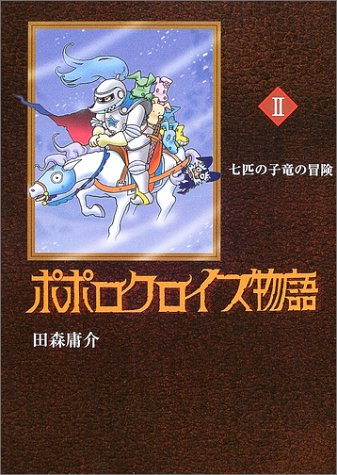 ポポロクロイス物語〈2〉七匹の子竜の冒険 (ポポロクロイスシリーズ)の詳細を見る