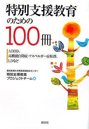 特別支援教育のための100冊―ADHD、高機能自閉症・アスペルガー症候群、LDなど