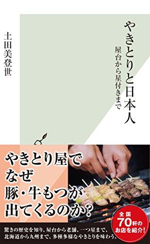 やきとりと日本人~屋台から星付きまで~ (光文社新書)