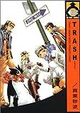 Trash (ビーボーイコミックス)