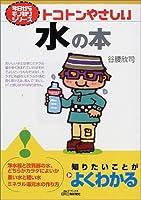 トコトンやさしい水の本 (今日からモノ知りシリーズ)