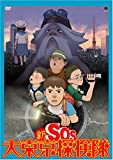 新SOS大東京探検隊[DVD]