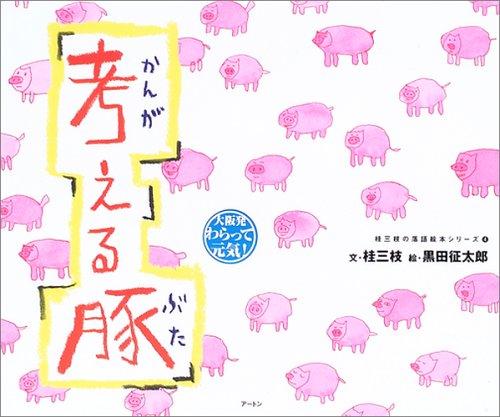考える豚 (桂三枝の落語絵本シリーズ)