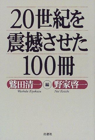 20世紀を震撼させた100冊
