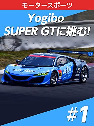Yogibo SUPER GTに挑む! #1
