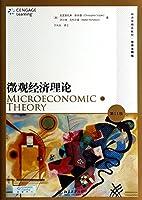 微观经济理论(第11版)