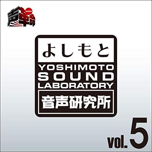 『よしもと音声研究所 Vol.5』のカバーアート