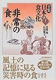 非常の食 (全集 日本の食文化)