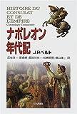 ナポレオン年代記